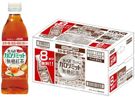 『送料無料!』(地域限定)ダイドー 大人のカロリミット すっきり無糖紅茶 500mlペットボトル(24本入り1ケース)機能性表示食品※ご注文いただいてから4日〜14日の間に発送いたします。/ot/