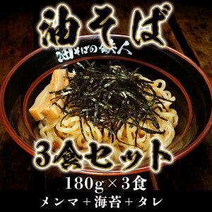 油そば 3食セット(生?180g×3/メンマ×3/海苔×3/タレ×3) まぜそば 汁なし 麺