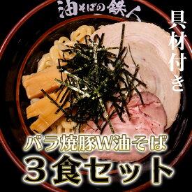 【トッピング付き】Wバラ焼豚油そば 3食セット(生麺(180g)×3/豚バラ焼豚2枚×3/ロースト焼豚1枚×3/メンマ3袋/海苔3袋/タレ3袋) まぜそば 汁なし 麺