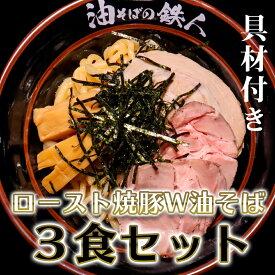 【トッピング付き】Wロースト焼豚油そば 3食セット(生麺180g×3/豚バラ焼豚1枚×3/ロースト焼豚2枚×3/メンマ×3/海苔×3/タレ×3) まぜそば 汁なし 麺