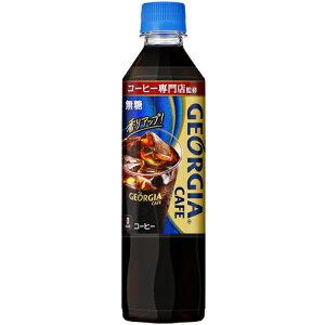 即納 コカコーラ CocaCola 2ケースまで送料同一500円 ジョージア ボトルコーヒー無糖410mlPET × 24本