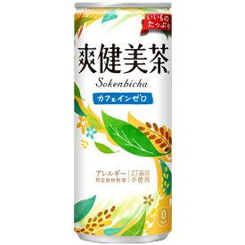 即納 コカコーラ CocaCola 2ケースまで送料同一500円 爽健美茶245g缶 × 30本コカコーラ