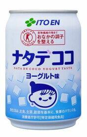 伊藤園 ナタデココ ヨーグルト味 280g × 24本 3ケースまで送料同一 組み合わせ自由