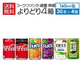 コーク ファンタ 綾鷹 爽健( 160ml缶 × 30本入 )よりどり4箱購入