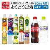 コカ・コーラ社製500mlPET×24本入各種よりどり2箱