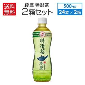 送料無料 綾鷹 特選茶 500mlPET × 48本 コカコーラ CocaCola