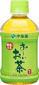 伊藤園 お〜いお茶 緑茶280ml × 24本 3ケースまで送料同一 組み合わせ自由