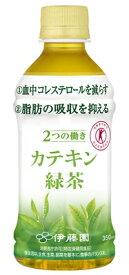 伊藤園 2つの働き カテキン緑茶 350ml × 24本 3ケースまで送料同一 組み合わせ自由