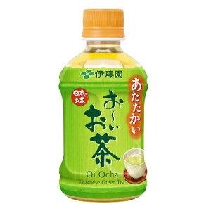 伊藤園 HOT用お〜いお茶 緑茶275ml × 24本 3ケースまで送料同一 組み合わせ自由