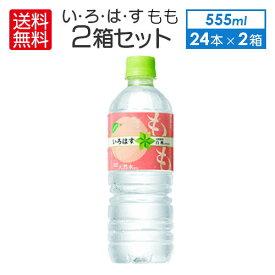 即納 送料無料 総額でお得 いろはすもも I LOHAS 555ml × 2箱48本 コカコーラ CocaCola☆ ♢