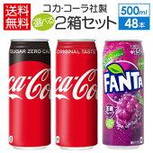 コカ・コーラ500ml缶コカ・コーラゼロ500ml缶ファンタグレープ500ml缶よりどり2箱(2ケース48本)ご購入★いろはす★