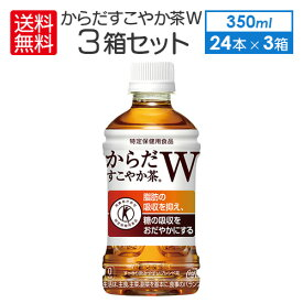 即納 送料込(地域別・北海道から関東、信越まで) 特定保健用食品 からだすこやか茶W 350ml × 72本 3ケース コカコーラ CocaCola