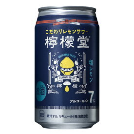 【送料無料】檸檬堂 塩レモン 350ml×24本/1ケース ♦元町