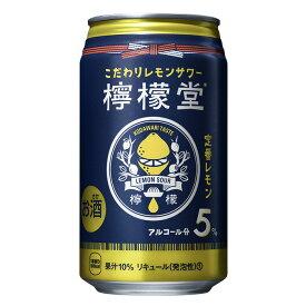 【送料無料】檸檬堂 定番レモン 350ml×24本/1ケース ♦元町