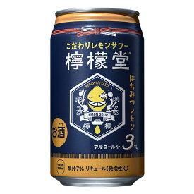 【送料無料】檸檬堂 はちみつレモン 350ml×24本/1ケース ♦元町