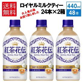 【送料無料】紅茶花伝 ロイヤルミルクティー440mlPET×2箱セット48本CocaCola コカコーラ