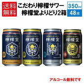 【送料無料】檸檬堂鬼・塩・定番・はちみつレモン350ml×24本/よりどり2ケース