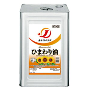 【送料無料】Jオイルミルズ ひまわり油 16.5kg(一斗缶) ただし、沖縄・離島不可 代引不可地域あり