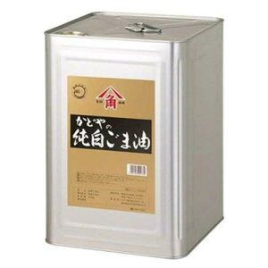 【送料無料】かどや製油 純白胡麻油 16.5kg(一斗缶)ただし、沖縄・離島不可 代引不可地域あり