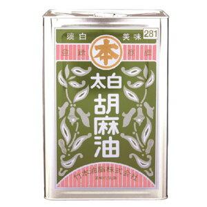 【送料無料】竹本油脂 太白胡麻油 16.5kg(一斗缶)ただし、沖縄・離島不可 代引不可地域あり