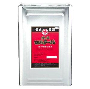 【送料無料】竹本油脂 純正胡麻ラー油 16.5kg(一斗缶) ただし、沖縄・離島不可 代引不可地域あり