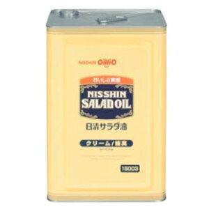 【送料無料】日清オイリオ サラダ油 クリーム 16.5kg(一斗缶)ただし、沖縄・離島不可 代引不可地域あり