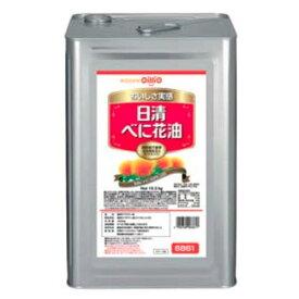 【送料無料】日清オイリオ べに花油 16.5kg(一斗缶)   ただし、沖縄・離島不可 代引不可地域あり
