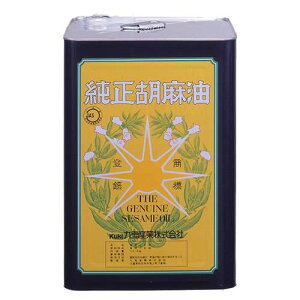【送料無料】九鬼産業 金星胡麻油 16.5kg(一斗缶)ただし、沖縄・離島不可 代引不可地域あり