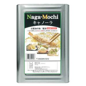 【送料無料】辻製油 NAGAMOCHI キャノーラ 16.5kg(一斗缶)送料無料ただし、沖縄・離島不可 代引不可地域あり