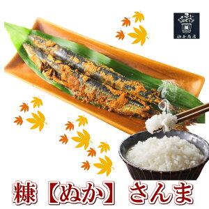 さんまのぬか漬け 1パック購入 金沢の四季が旨いぬか漬けに仕上がってます 伝統食品 石川県 米糠 コシヒカリ 伝統食品 1袋2本入り ヌカサンマ ご飯のおかず 酒の肴 珍味