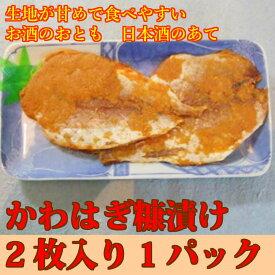糠かわはぎ 1パック購入 珍味 おつまみ 日本酒 酒の肴 ごはんのおとも 金沢お土産 店頭受取対応商品