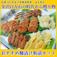 油与商店おすすめ糠漬け粕漬けセット【送料無料】