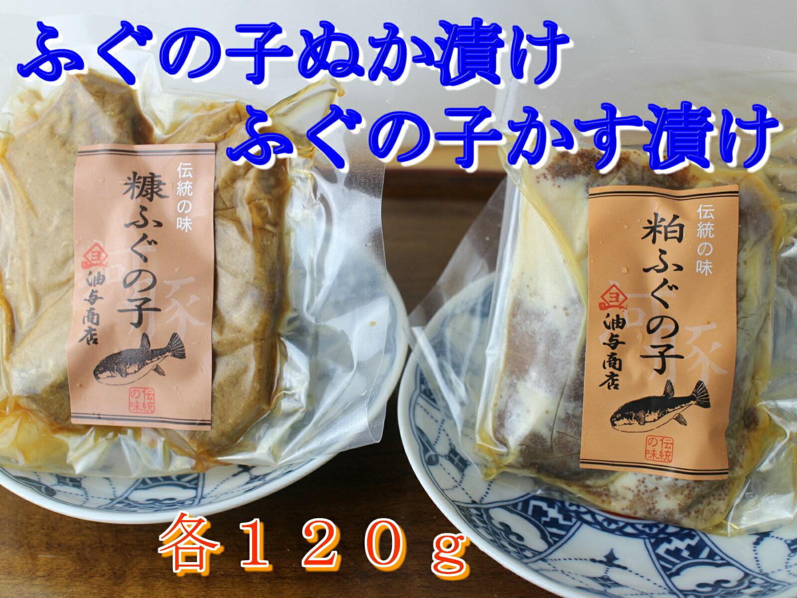 【送料無料】金沢の珍味 糠ふぐの子2パック+粕ふぐの子1パック ミックス購入(120g真空袋入) ふぐ 海鮮 珍味 おつまみ 日本酒 酒の肴 ごはんのおとも 金沢おみやげ 卵巣 石川県 金沢市