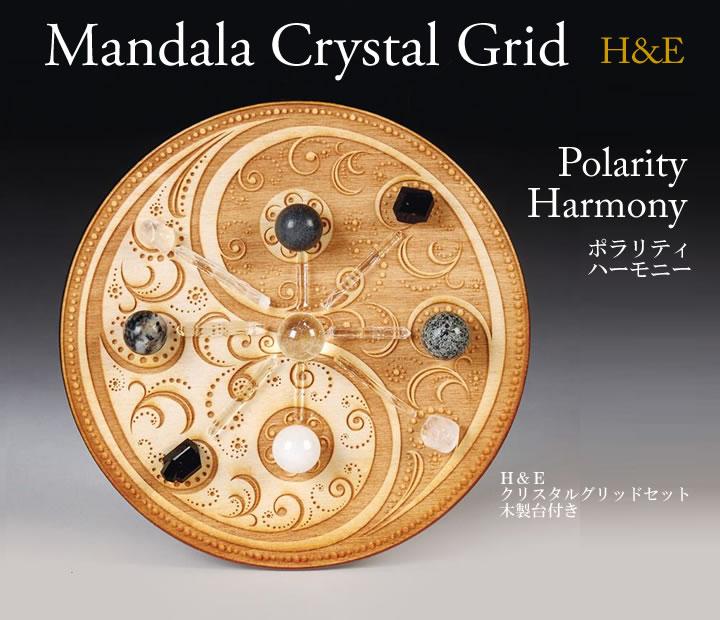 マンダラ クリスタルグリッド H&E社 ポラリティパワー 直径14 【予約販売商品】未固定タイプ トランセンデンス cg013