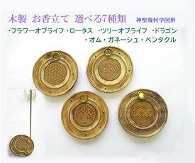 お香立て木製 選べる7種類 フラワーオブライフ ロータス ツリーオブライフ ドラゴン 直径10cm 神聖幾何学図形 fol042