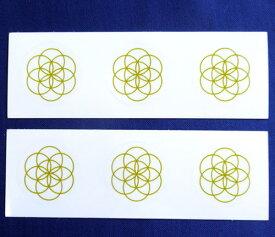 【Bタイプ】 シードオブライフ25mm シール 6枚分 シール・ステッカー 神聖幾何学図形  folst056
