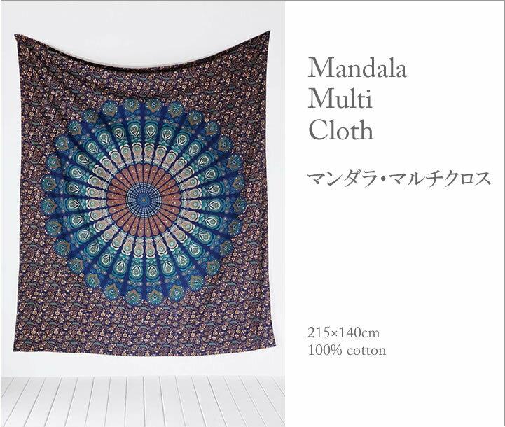 マンダラ柄マルチクロス(ブルー)210×140cm綿100%★ノートルダム寺院のステンドグラスに似た美しい色と柄★タペストリー、ベッドカバー、テーブルクロス,ソファカバーに h026
