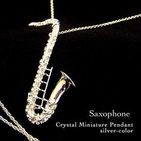 クリスタルミニチュア楽器ペンダント サックスホン スワロフスキークリスタル シルバー