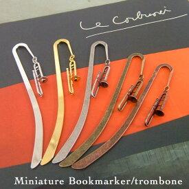 ミニチュア楽器ブックマーカー トロンボーン 全5色