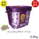 【初回限定価格】【送料無料】冷凍 プレミアムアサイー アイス 3.6kgダイエットなのに毎日食べられるアイス!【アサイ…