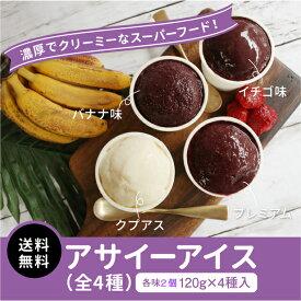 【送料無料】冷凍 アサイーアイス ギフト 4種セット 各味2個×120g×4種入り アサイーポイント他店にない濃厚さ!クリーミーさ!おうちで気軽にアサイーアイス