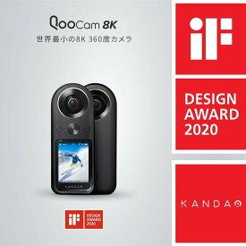 アクションカメラ 8K360度カメラ KANDAO QooCam8K 世界最小の8K 話題の8K360度カメラ 最新360度カメラ タッチパネル タッチスクリーン シンプル・コンパクト・高耐久性を誇るボディ