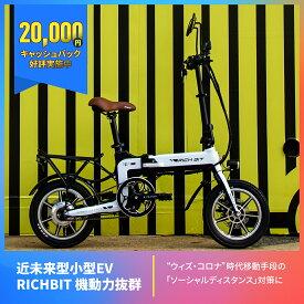 20,000円キャッシュバック RICHBIT TOP619 次世代型小型EV SmarteBike 近未来の都市型モビリティライフを提案する小型EVバイク 折り畳み式電動バイク スマートeバイク 電動バイク 公道走行可 送料無料 5色 20,000円キャッシュバック企画好評実施中