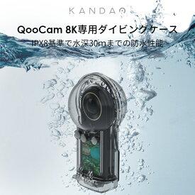 アクションカメラ 8K360度カメラ KANDAO QooCam8K 世界最小の8K 話題の8K360度カメラ Qoocam8Kダイブケース 潜水ケース 防水ハウジングケース IPX8防水性能 水深30m対応