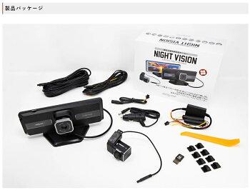 BELLOF LANMODO べロフNIGHT VISION SYSTEM NVS201 ナイトビジョン ドライブレコーダー システム