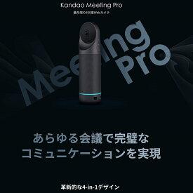 「公式・新発売」Kandao Meeting Pro 360度WEBカメラ 360度ウェブカメラ Kandao Meeting Pro AI機能搭載360度会議用カメラ 全指向性マイク スピーカー Androidシステム搭載 マイク内蔵