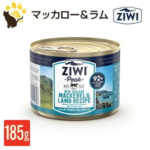 ジウィピーク(ZIWI Peak)ウェットキャットフード  マッカロー&ラム 185g(缶詰)