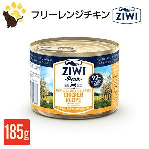 ジウィピーク(ZIWI Peak)ウェットキャットフード  フリーレンジチキン 185g(缶詰)