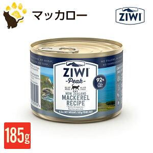 ジウィピーク(ZIWI Peak)ウェットキャットフード  マッカロー 185g(缶詰)