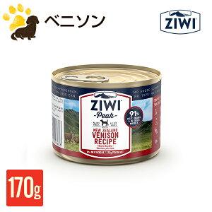 ジウィピーク(ZIWI Peak)ウェットドッグフード ベニソン170g (缶詰)